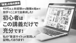 WEB制作研究実践会